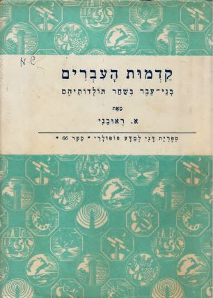 Kadmut ha-Ivrim: bene-Ever be-shahar toldotehem/ The Antiquity of the Hebrews: Hebrew Tribes at...