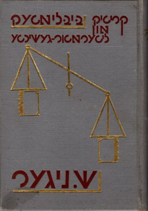 Vegen yudishe shrayber: kritishe artiklen. Two volumes bound as one. Sh Niger