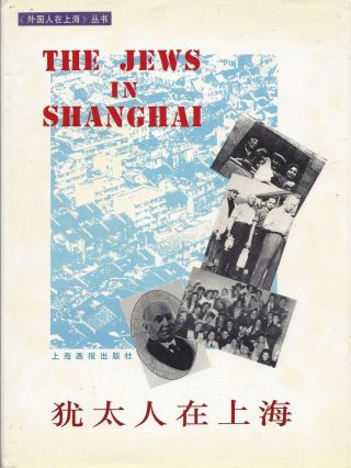 The Jews in Shanghai. Pan Guang, in chief