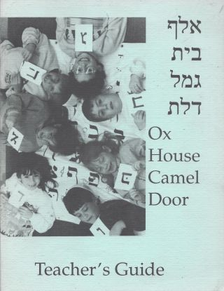 Alef Bet Gimel Dalet: Ox House Camel Door. Teacher's Guide. Joel Lurie Grishaver