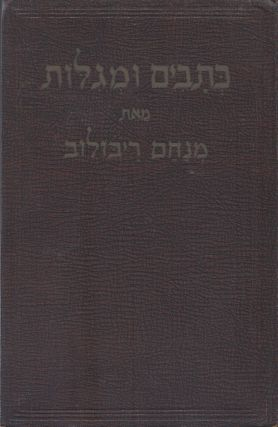 Haye Adam. Sefer Rishon: Yeme Ha-Yeladot. Sefer Sheni: Yeme ha-na'arut. The first two of three...