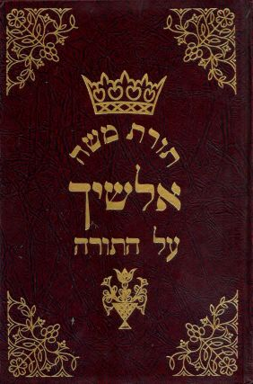 Sefer Torat Mosheh ... In Two Volumes. Moses Alshekh