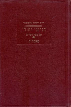 Sefer Hegyone Yehudi : Helek Hamishi, Sefer Devarim (Thoughts of a Jew) Sermons on All the...